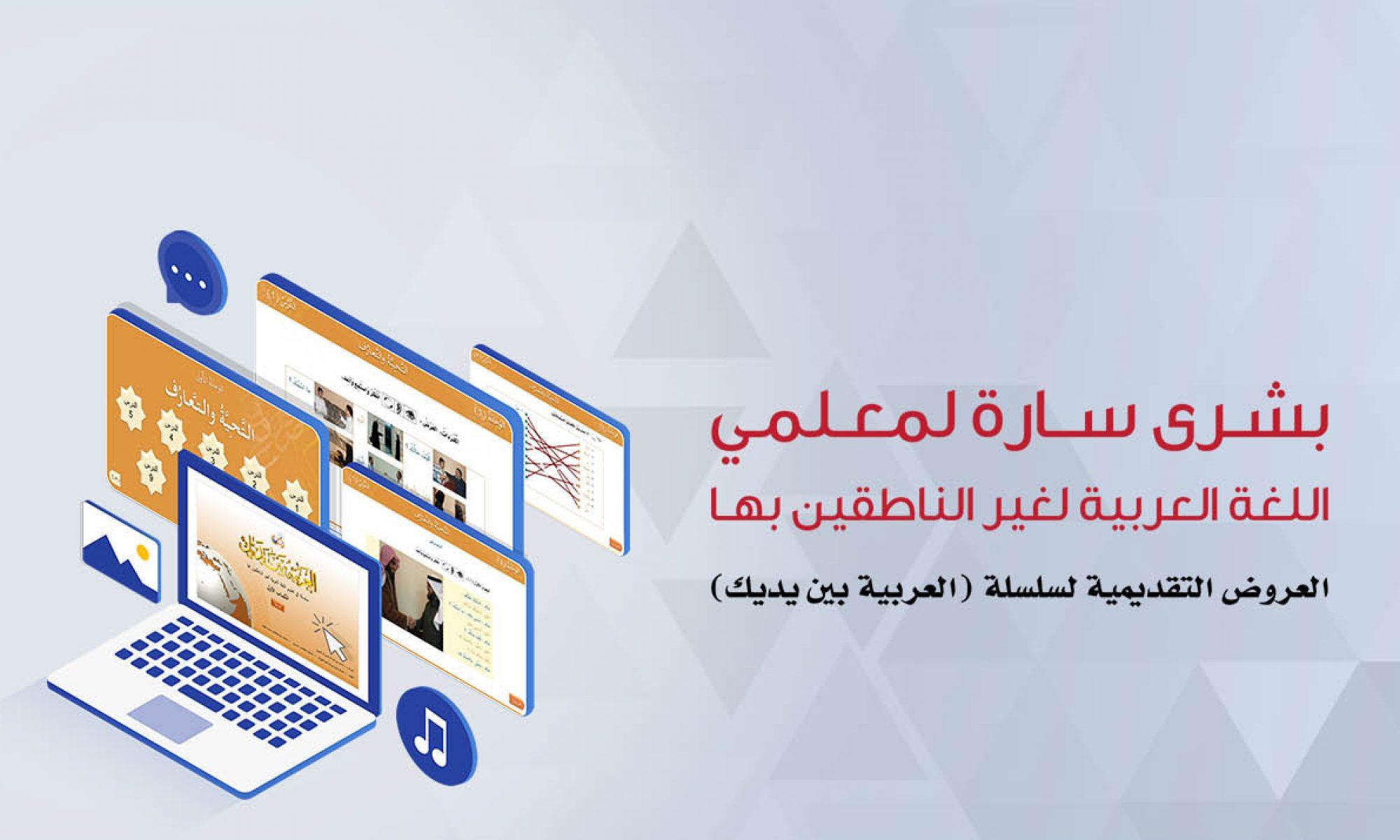 Sekilas Tentang Al Arabiyah Baina Yadaik Pt Future Media Gate Fmg